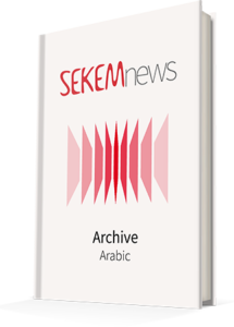 SEKEMNews Archive – Arabic